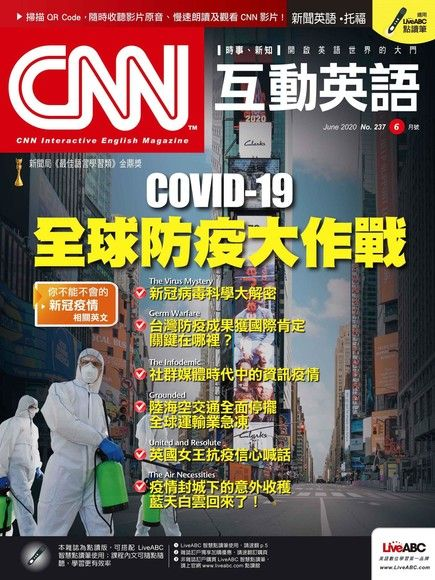 CNN互動英語 06月號/2020 第237期