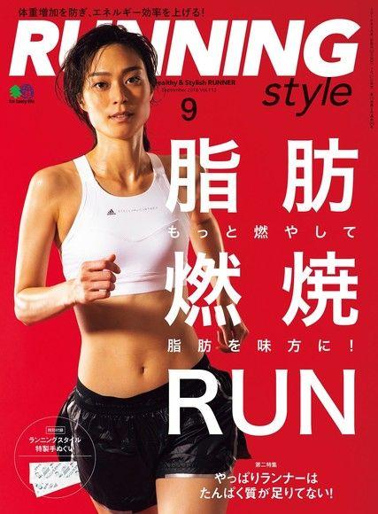 RUNNING style 2018年9月號 Vol.113 【日文版】