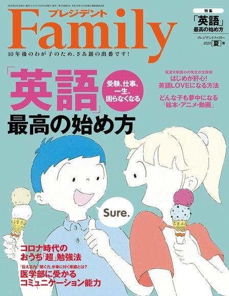 PRESIDENT Family 2020年夏季號 【日文版】