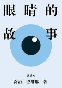 眼睛的故事【試讀本】