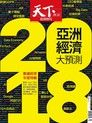 天下雜誌 第637期 2017/12/06