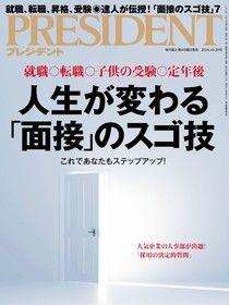 PRESIDENT 2018年10.29號 【日文版】