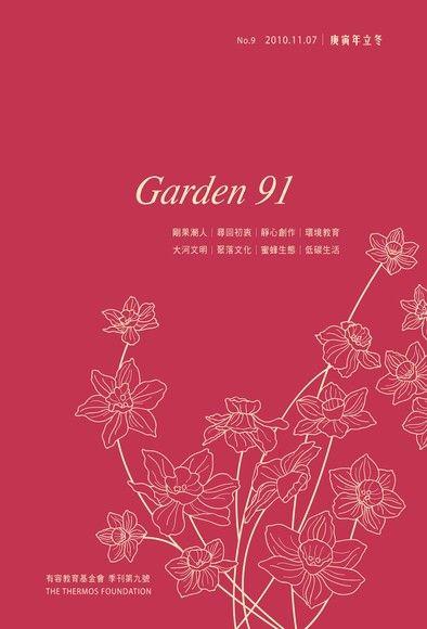 Garden 91 季刊第九號