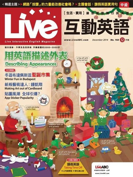 Live互動英語 12月號/2014 第164期