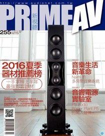 PRIME AV 新視聽 07月號/2016 第255期