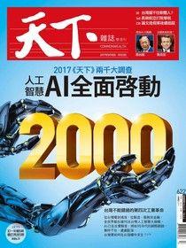 天下雜誌 第622期 2017/05/10