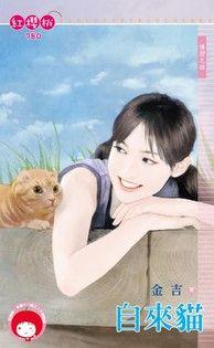 自來貓【情狩之四】(限)