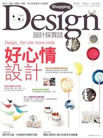 Shopping Design 01月號/2013 第50期
