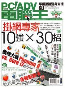 PC home Advance 電腦王 03月號/2009 第56期