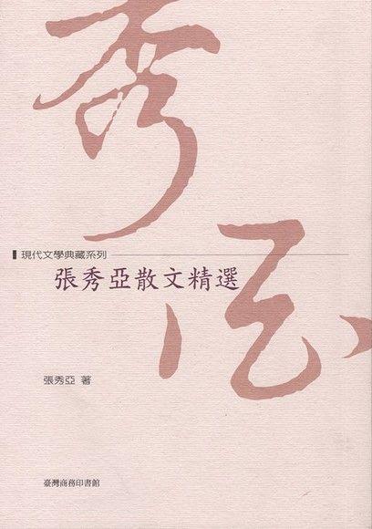 張秀亞散文精選