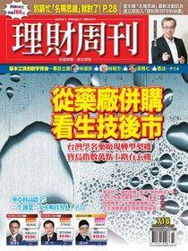 理財周刊 第718期 2014/05/29