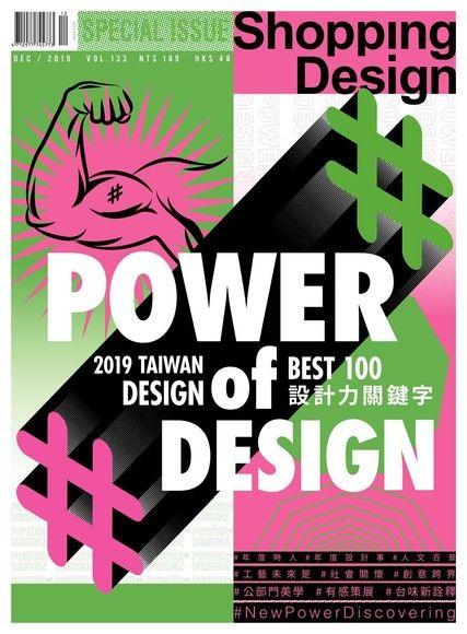 Shopping Design 12月號/2019 第133期