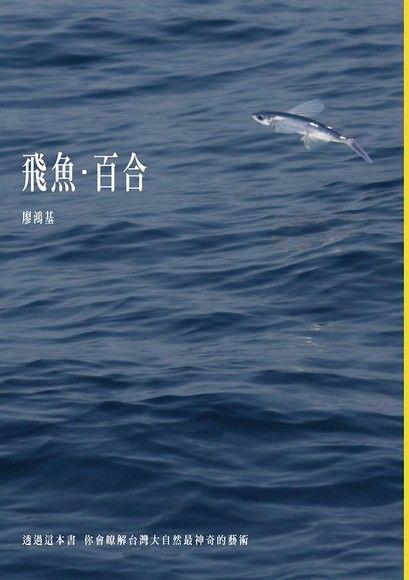 飛魚.百合