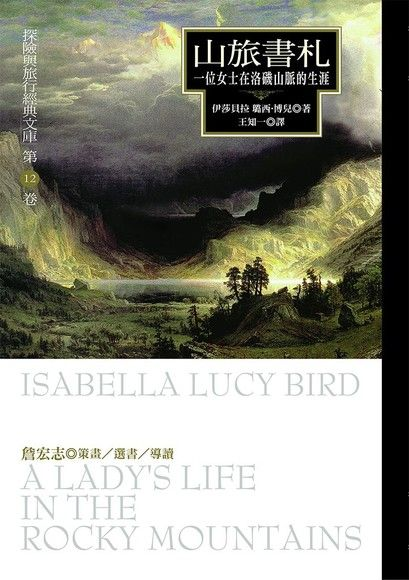 山旅書札:一位女士在洛磯山脈的生涯