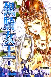 銀騎女王 (6)