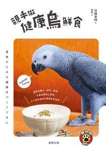 親手做健康鳥鮮食