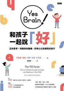 Yes Brain!和孩子一起說好!