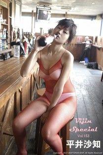 【Vijin Special  No.153】平井沙知