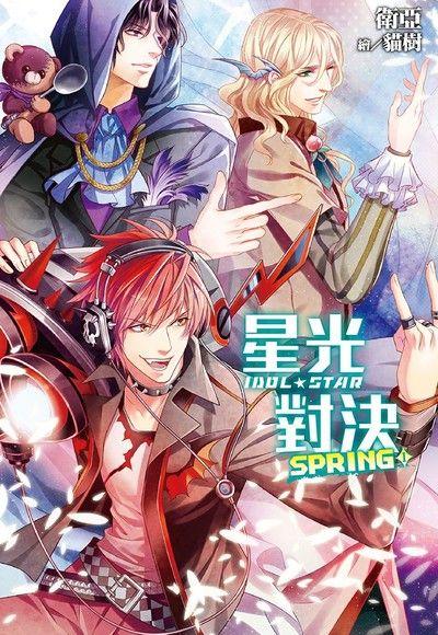星光對決IDOL STAR─SPRING(01)