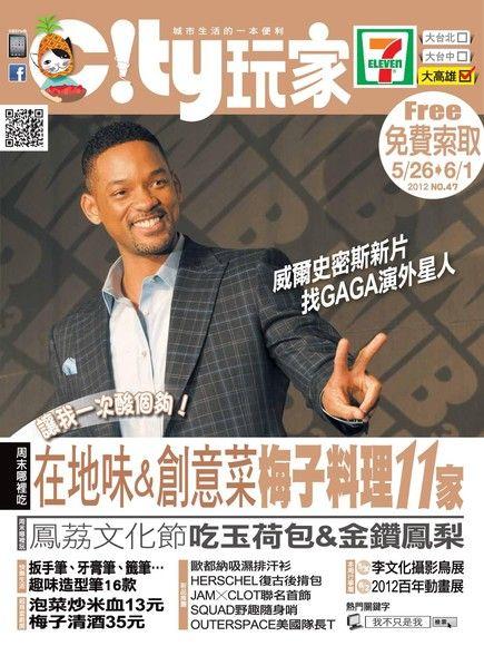 City玩家周刊-高雄 第47期