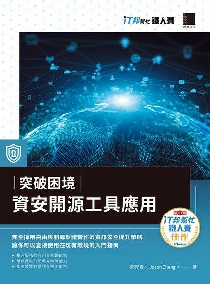突破困境:資安開源工具應用(iT邦幫忙鐵人賽系列書)