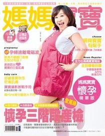 媽媽寶寶 11月號/2011 第296期_孕婦版