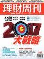 理財周刊 第854期 2017/01/06