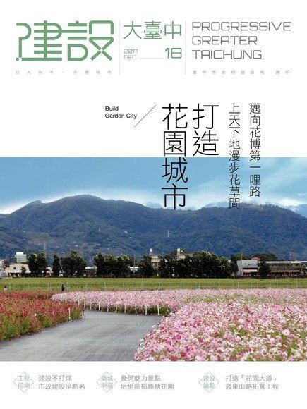 建設大臺中期刊 第18期