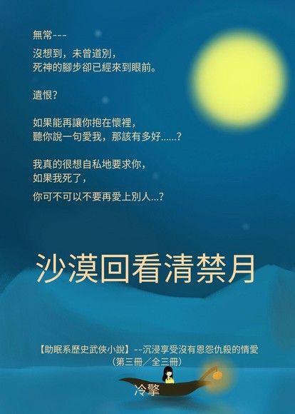 沙漠回看清禁月(第三冊/全三冊)