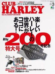 CLUB HARLEY 2017年03月號 Vol.200 【日文版】