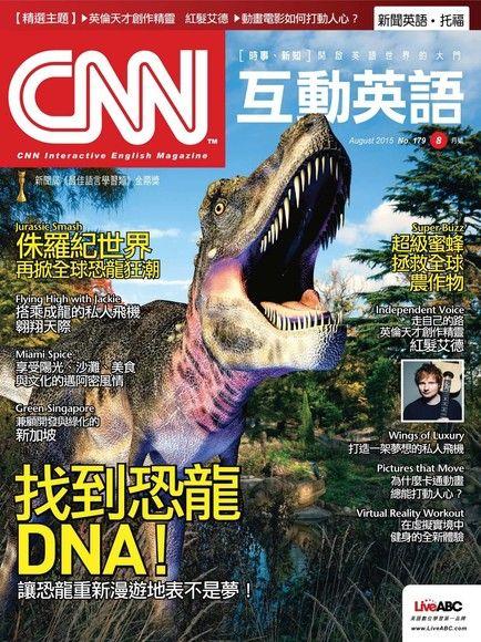 CNN互動英語 08月號/2015 第179期