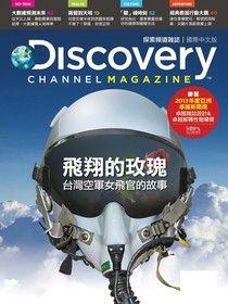 Discovery 探索頻道雜誌國際中文版 05月號/2014 第16期