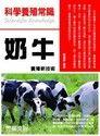 科學養殖常識:奶牛養殖新技術
