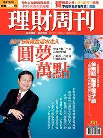 理財周刊 第751期 2015/01/15