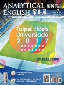 常春藤解析英語 07月號/2017 第348期