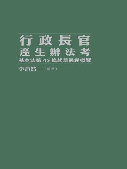 行政長官產生辦法考 :基本法第45條起草過程概覽
