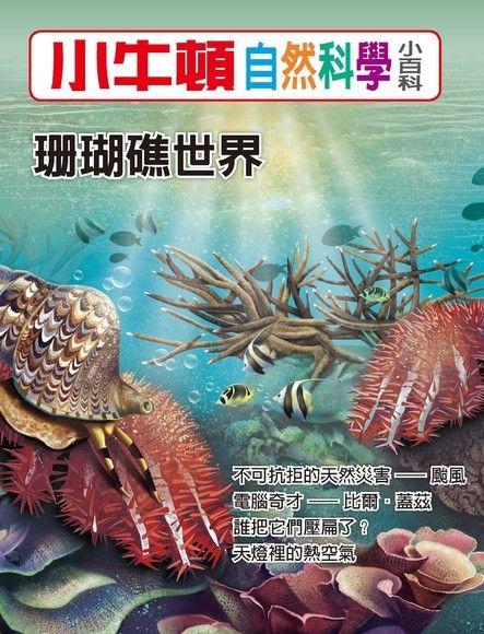 小牛頓自然科學小百科:珊瑚礁世界