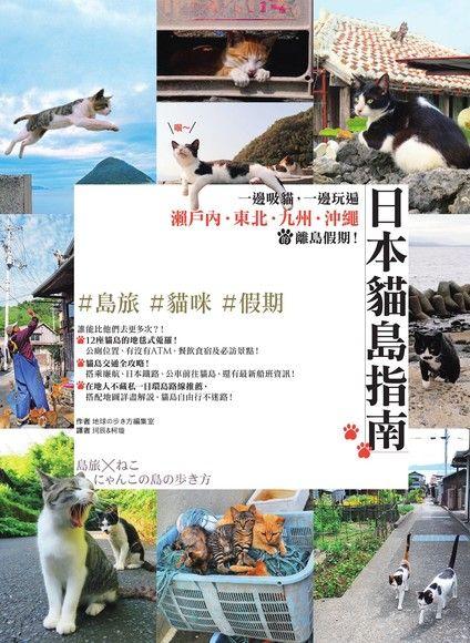 日本貓島指南