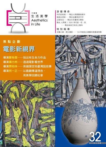 中臺灣生活美學雙月刊 NO.32