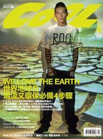 COOL流行酷報2012年01-04月 第173-176期春精選試閱本