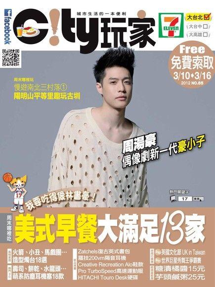 City玩家周刊-台北 第85期