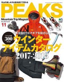 PEAKS 2017年11月號 No.96 【日文版】