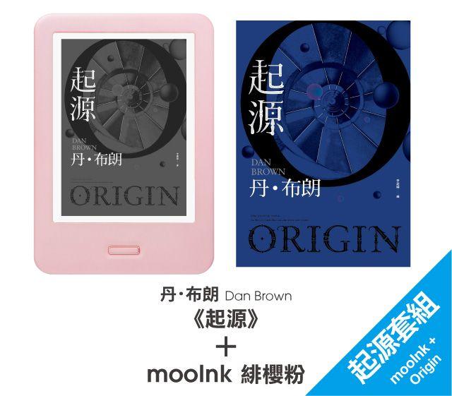mooInk 緋櫻粉 +《起源》套組
