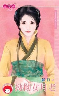 拗拗女月老【西京十三絕之十二】 (限)