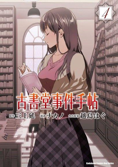 古書堂事件手帖 (4)(漫畫)