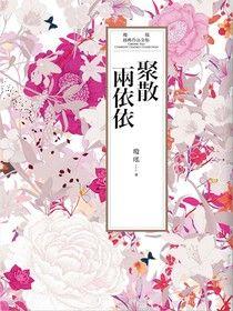 瓊瑤經典作品全集 30:聚散兩依依