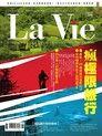 La_Vie_No.86_2011/6月號