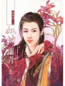 妖神蘭青(下)