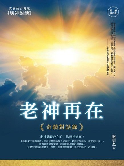 老神再在(暢銷修訂版):奇蹟對話錄