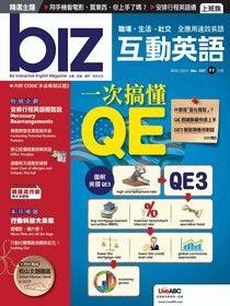 biz互動英語 11月號/2012 第107期